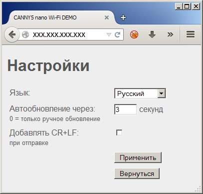 http://forum.canny.ru/files/c5nano_wifi_control_setup.png