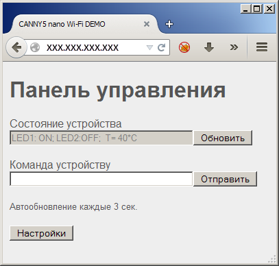 http://forum.canny.ru/files/c5nano_wifi_control_web.png