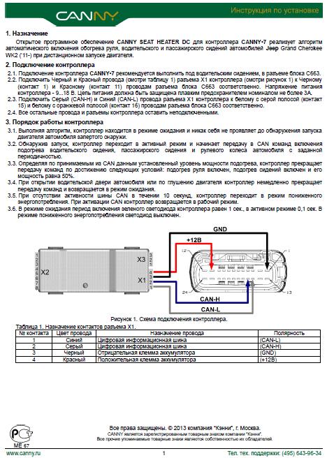 http://forum.canny.ru/files/c7_dc_seat_heat_setup.png